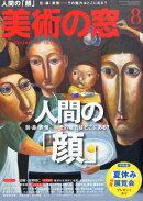 美術の窓 2015年 08月号 [雑誌]