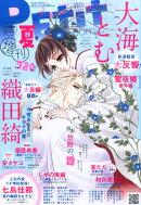 Petit comic (プチコミック) 増刊 2015年 08月号 [雑誌]