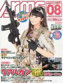 月刊 Arms MAGAZINE (アームズマガジン) 2015年 08月号 [雑誌]