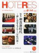 週刊 HOTERES (ホテレス) 2015年 8/14号 [雑誌]