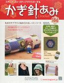 週刊 かぎ針あみ 2015年 8/26号 [雑誌]
