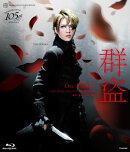 宙組シアター・ドラマシティ公演 ミュージカル『群盗ーDie Rauber-』【Blu-ray】