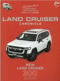 LAND CRUISER CHRONICLE (ATMムック)