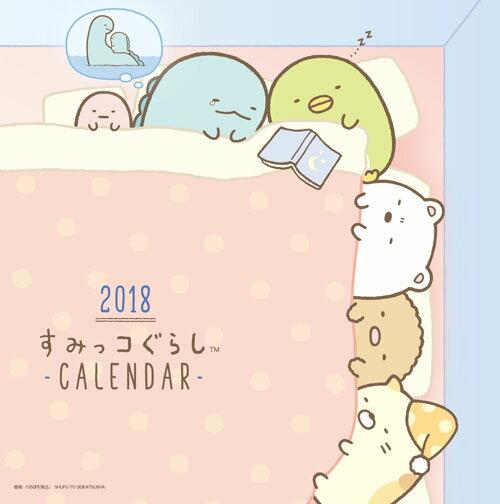 2018 すみっコぐらし 壁かけカレンダー [ 主婦と生活社 ]