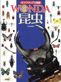 昆虫 (ポプラディア大図鑑WONDA1)