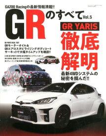 GRのすべて(Vol.5) GR YARIS徹底解明 最新4WDシステムの秘密を掴んだ! (SAN-EI MOOK)