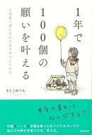 【バーゲン本】1年で100個の願いを叶える