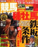 UMAJIN (ウマジン) 2015年 08月号 [雑誌]