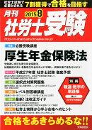 月刊 社労士受験 2015年 08月号 [雑誌]