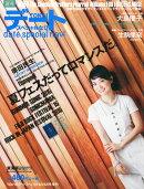 TOKAI (トウカイ) デートスペシャルなび 夏号 2015年 08月号 [雑誌]