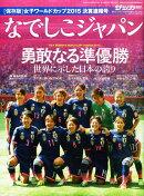 なでしこジャパン決算速報号 2015年 8/4号 [雑誌]