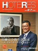 週刊 HOTERES (ホテレス) 2015年 8/7号 [雑誌]