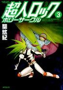 超人ロックホリーサークル(3)