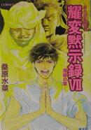 炎の蜃気楼(ミラージュ)(36)