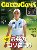 【5日入荷予定】GREEN GORA (グリーン・ゴーラ) VOL.3 by YOUNG GOETHE (バイ・ヤングゲーテ) [雑誌]