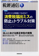 税経通信 2016年 08月号 [雑誌]