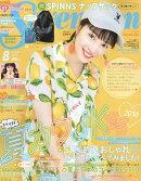 SEVENTEEN (セブンティーン) 2016年 08月号 [雑誌]