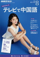 NHK テレビ テレビで中国語 2016年 08月号 [雑誌]