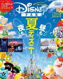 Disney FAN (ディズニーファン) 増刊 夏ディズニー大特集号 2016年 08月号 [雑誌]