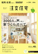 SUUMO注文住宅 福岡・佐賀で建てる 2016年夏秋号 [雑誌]