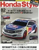 Honda Style (ホンダ スタイル) 2016年 08月号 [雑誌]