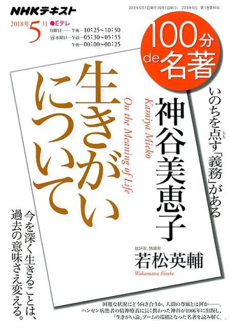 神谷美恵子 生きがいについて いのちを点す「義務」がある (NHKテキスト 100分de名著 2018年5月) [ 日本放送協会 ]