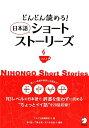 どんどん読める! 日本語ショートストーリーズ vol.3