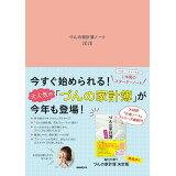 づんの家計簿ノート(2020) (ぴあMOOK)
