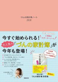 づんの家計簿ノート(2020) (ぴあMOOK) [ づん ]