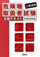 乙種4類危険物取扱者試験合格テキスト(平成29年版)