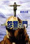 炎の蜃気楼(ミラージュ)(28)