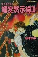 炎の蜃気楼(ミラージュ)(32)