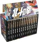 北斗の拳(全15巻セット)