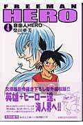 自由人hero(4)