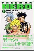 自由人hero(6)