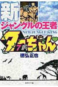 新ジャングルの王者ターちゃん(7) (集英社文庫) [ 徳弘正也 ]