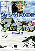 新ジャングルの王者ターちゃん(11) (集英社文庫) [ 徳弘正也 ]