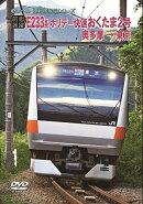 【前面展望】JRホリデー快速 おくたま2号 奥多摩→東京