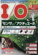 I/O (アイオー) 2016年 08月号 [雑誌]