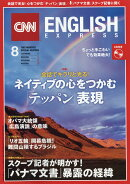 CNN ENGLISH EXPRESS (イングリッシュ・エクスプレス) 2016年 08月号 [雑誌]