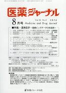 医薬ジャーナル 2016年 08月号 [雑誌]