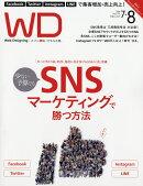 Web Designing (ウェブデザイニング) 2016年 08月号 [雑誌]
