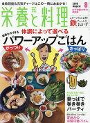 栄養と料理 2016年 08月号 [雑誌]