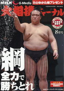 NHK大相撲ジャーナル 2016年 08月号 [雑誌]