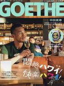 GOETHE (ゲーテ) 2016年 08月号 [雑誌]