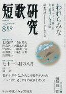 短歌研究 2016年 08月号 [雑誌]