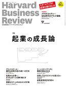 Harvard Business Review (ハーバード・ビジネス・レビュー) 2016年 08月号 [雑誌]