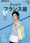 NHK テレビ テレビでフランス語 2016年 08月号 [雑誌]