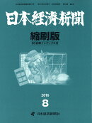 日本経済新聞縮刷版 2016年 08月号 [雑誌]