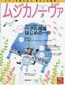 MUSICA NOVA (ムジカ ノーヴァ) 2016年 08月号 [雑誌]